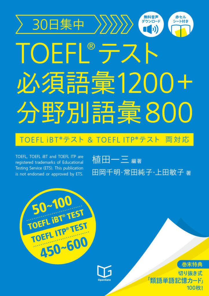 30日集中 TOEFL®テスト 必須語彙1200+分野別語彙800 – OpenGate
